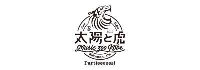 MUSIC ZOO KOBE 太陽と虎