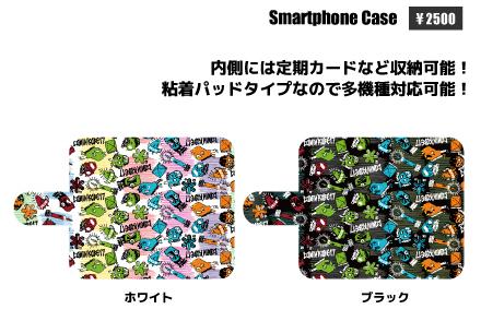 スマートフォンケース(手帳型)