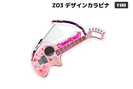 ZO-3デザインカラビナ