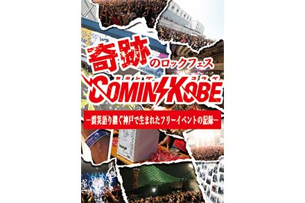 COMIN'KOBEの奇跡の12年間(書籍)