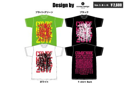 Cornea Designデザイン