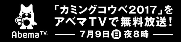 AbemaGOLDチャンネル 神戸からの恩返しチャリティーフェス カミングコウベ2017