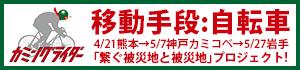 4/21熊本から5/7神戸へ カミングライダー