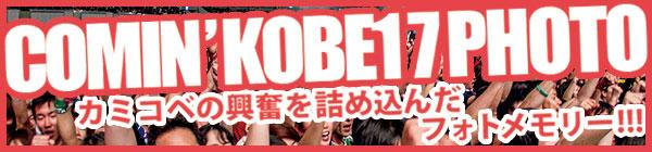 COMIN'KOBE17写真