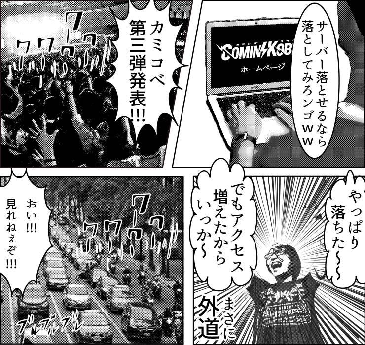 COMIN'KOBE17 3/1の悪ふざけを漫画で解説