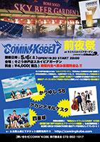 5月6日そごうビアガーデン前夜祭に「かりゆし58」「アカシアオルケスタ」の出演が決定!!