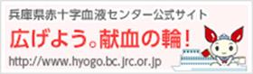 兵庫県赤十字血液センター